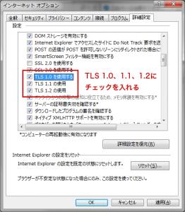 TLS1.0、1.1、1.2にチェックを入れる