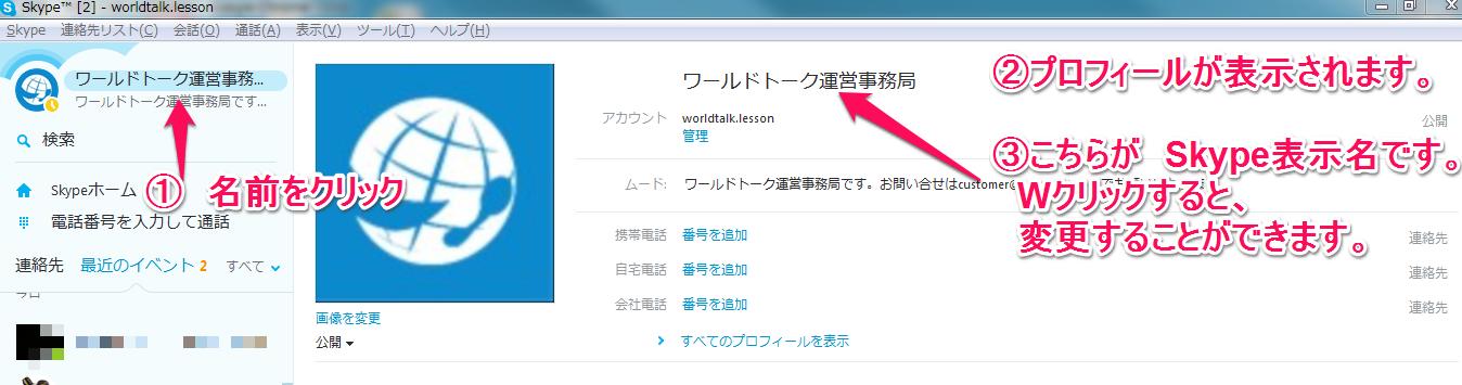 Skype表示名を変更する